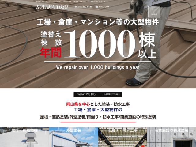 岡山県倉敷市 工場・倉庫・大型物件専門 屋根・外壁塗装の小山塗装 様