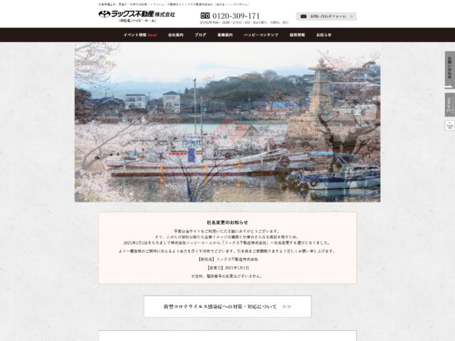 広島県福山市 新築・リフォーム・不動産のラックス不動産 株式会社 様
