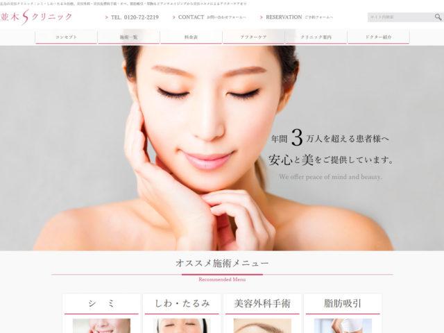 広島県広島市 美容クリニック(外科・皮膚科)の並木Sクリニック 様