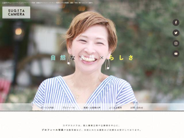 広島県広島市 プロフィール・婚礼・イベントなどのカメラマンによる写真撮影 スギタカメラ 様