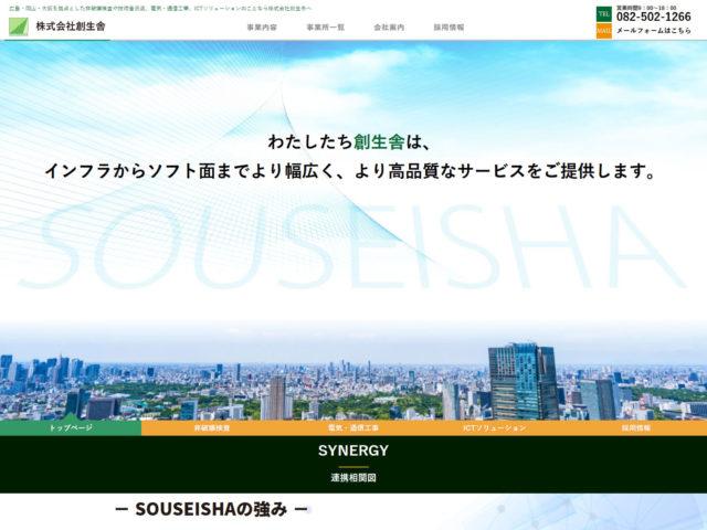 広島県広島市 非破壊検査・基地局工事・ICTトータルサポートの創生舎 様