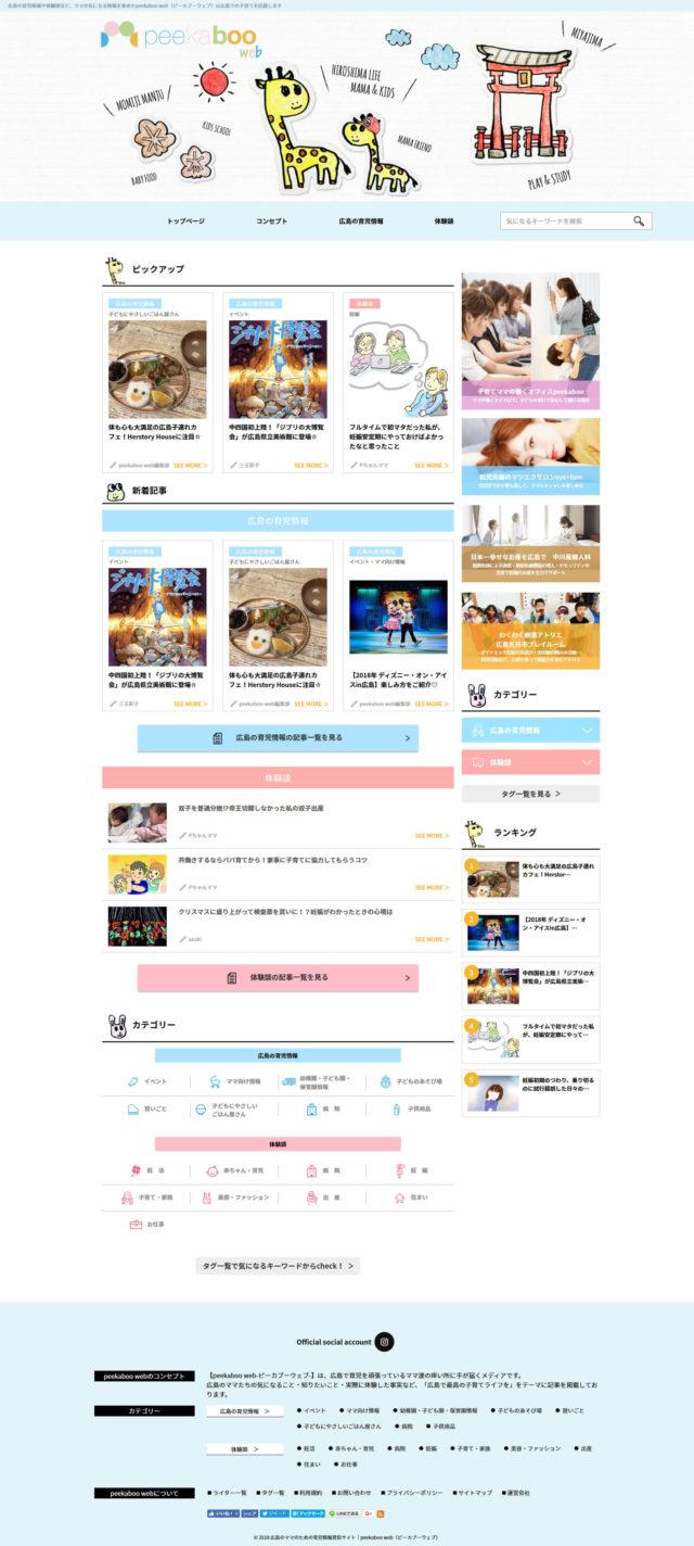 広島県広島市 広島のママ応援情報サイト peekaboo web 様