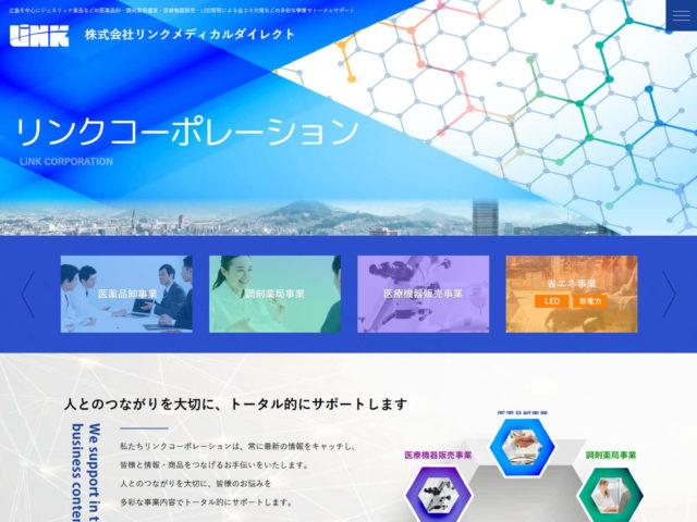 広島県広島市 医薬品卸から省エネ・インフラまで医療機関トータルサポートのリンクコーポレーション 様