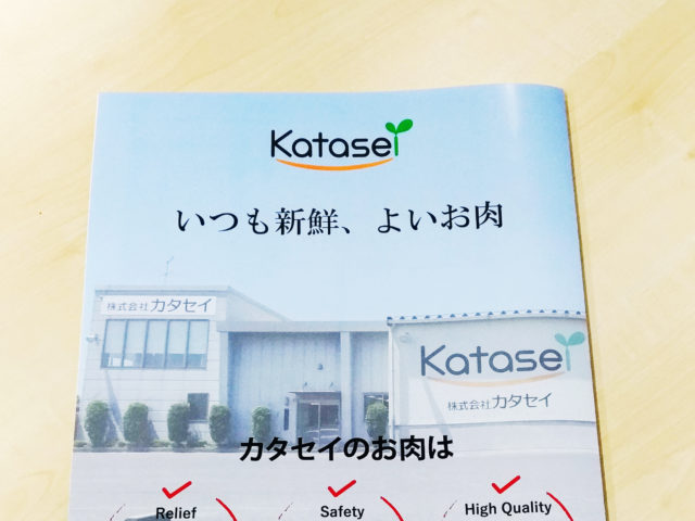 株式会社カタセイ様 事業案内パンフレット A42つ折り