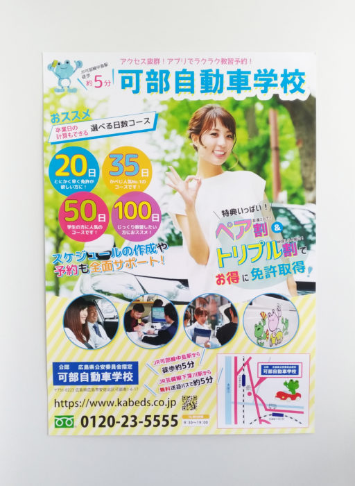 可部自動車学校様 キャンペーンA1ポスター