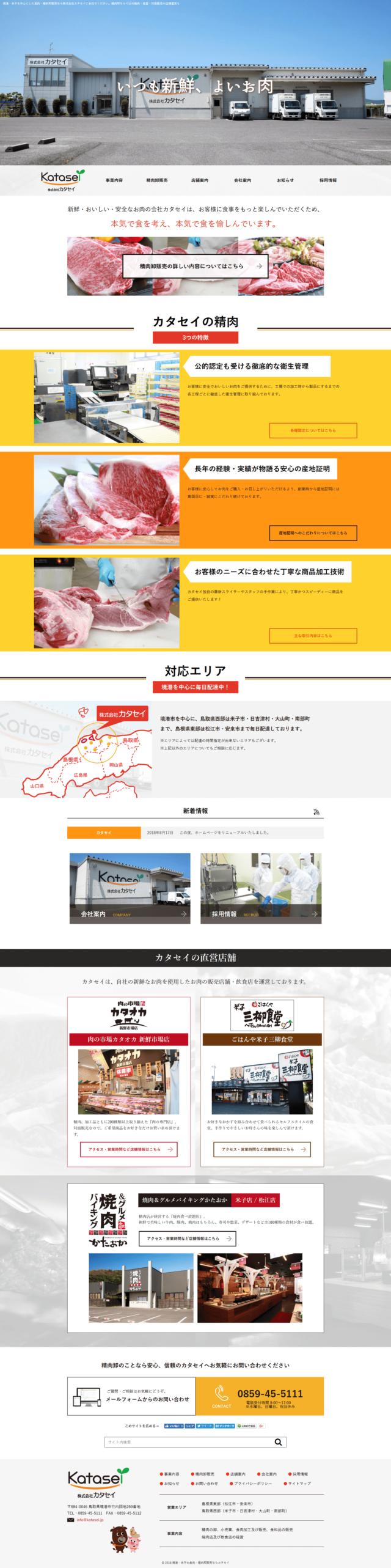 鳥取県境港市 食肉精肉の卸販売のカタセイ 様