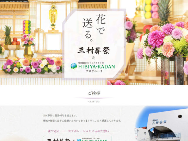 広島県広島市 日比谷花壇とタイアップした花で送る葬儀の三村葬祭 様