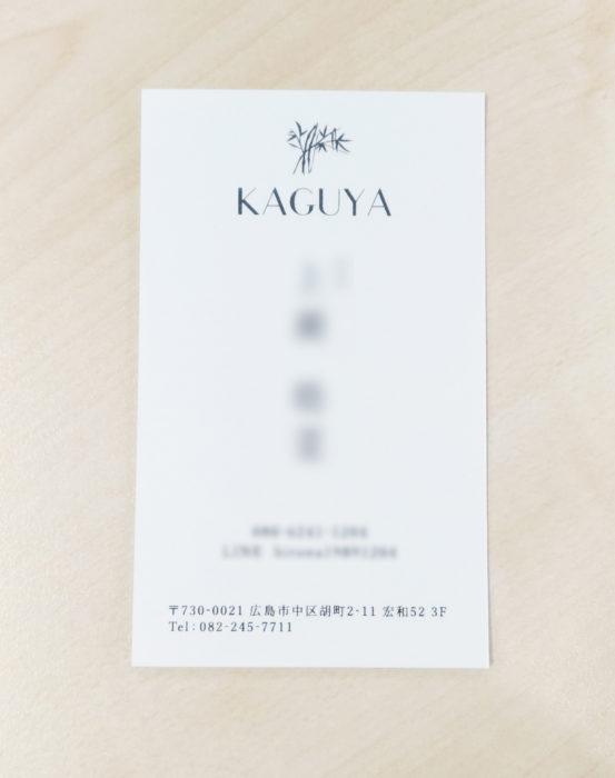 KAGUYA様 名刺デザイン