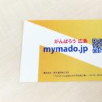 西京電設株式会社様 マイホームの窓口名刺デザイン