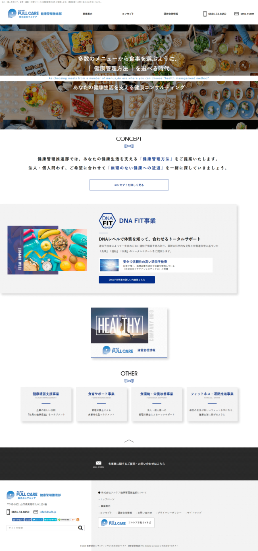 山口県周南市 健康管理提案・健康経営相談のフルケア健康管理推進部 様