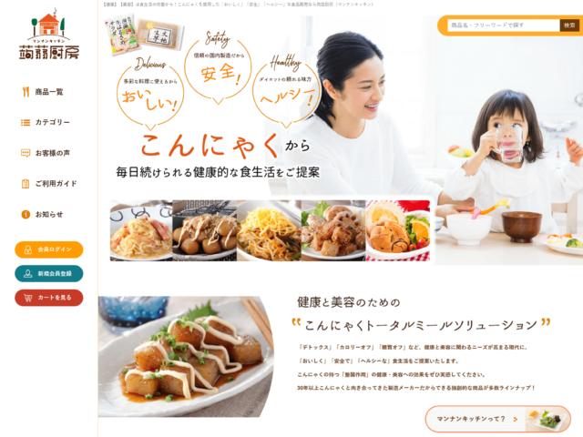 広島市佐伯区湯来町 こんにゃくを使用した食品通販サイト「蒟蒻厨房(マンナンキッチン)」 様