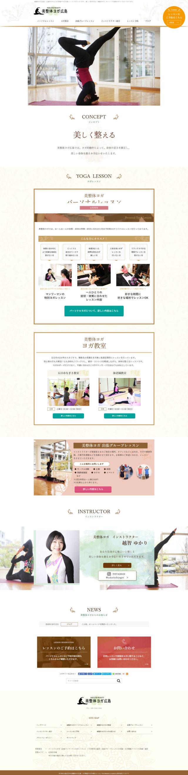 広島県広島市 ヨガ教室・パーソナルレッスンの美整体ヨガ広島 様