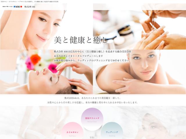 広島県広島市 美容クリニック・ネイルサロン・ヘアサロンなどを運営する総合美容のkiki 様