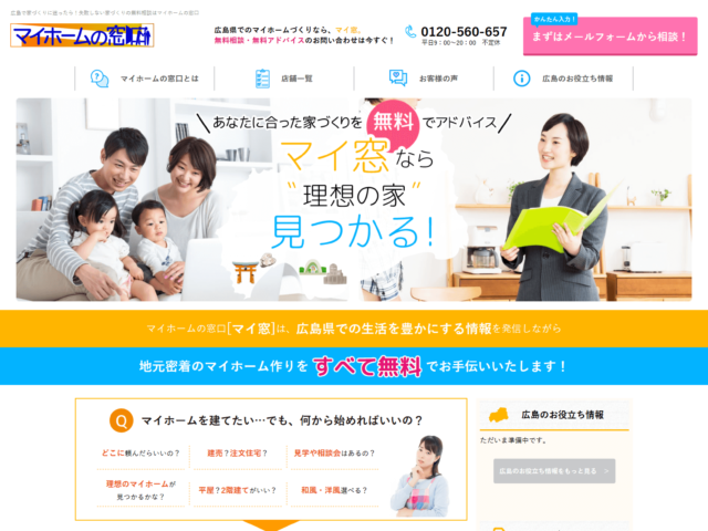 広島県広島市 マイホームについての無料相談・無料アドバイス マイホームの窓口 様