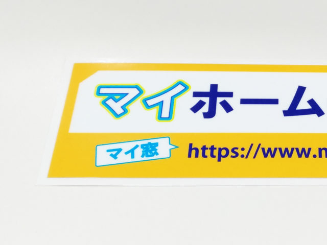 西京電設株式会社様 ステッカーデザイン