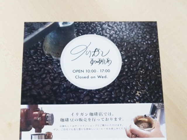 イリガン珈琲店様 ショップA5チラシ