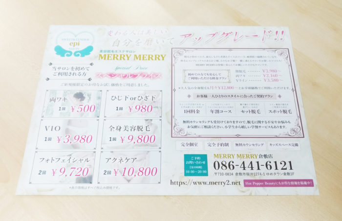 MERRYMERRY様 サロン・コスメA4チラシ