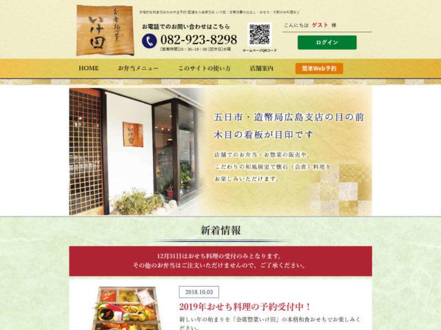 広島県広島市 会席惣菜販売、仕出し・お弁当宅配のいけ田 様