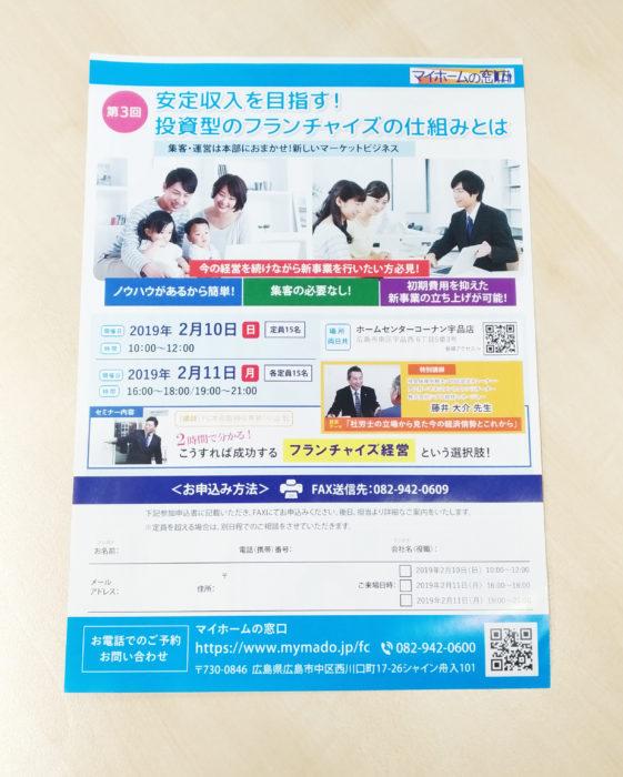 西京電設株式会社様 セミナーチラシ A4