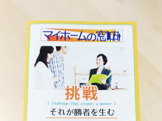 西京電設株式会社様 パンフレットデザイン