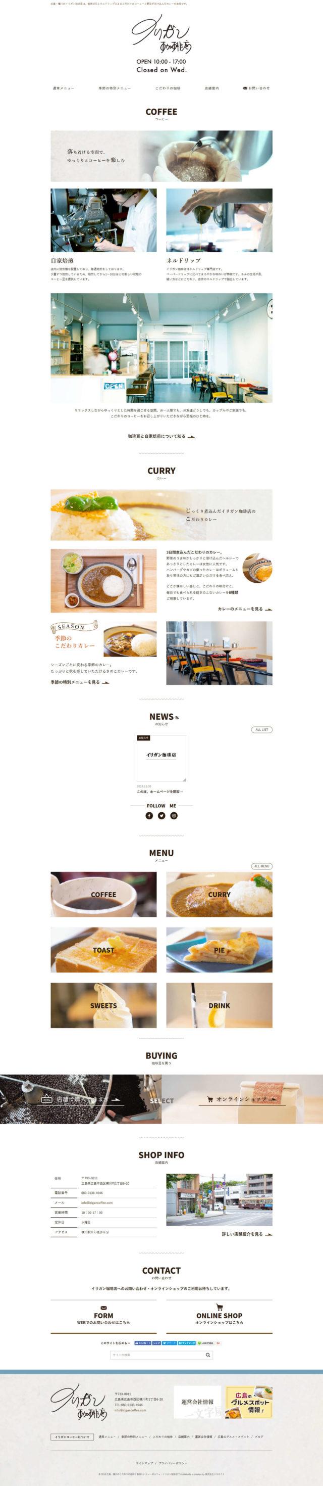 広島県広島市 こだわりのコーヒーとカレーのお店「イリガン珈琲店」 様