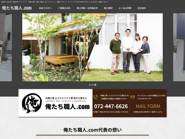 大阪府岸和田市 エクステリア・外構工事の俺たち職人.com 様