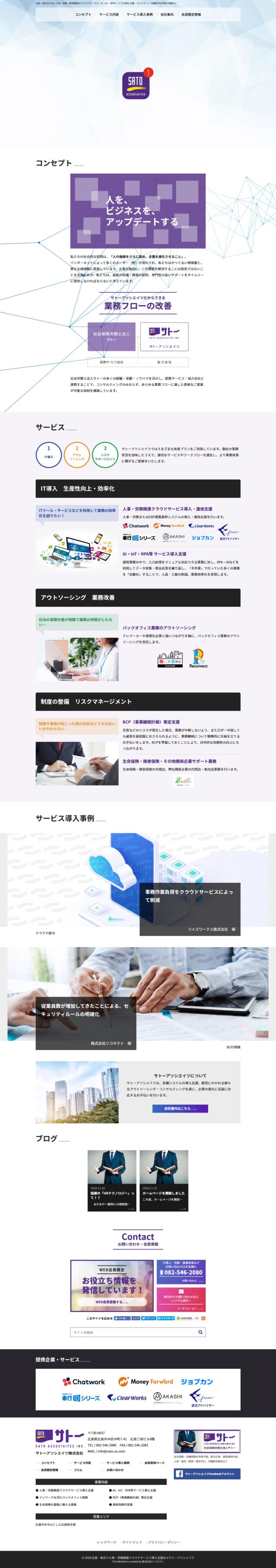 広島県広島市 人事・労務・経理関連クラウドサービス導入支援のサトーアソシエイツ 様