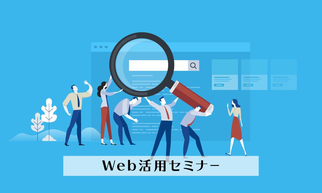 【Web活用セミナー】採用・求人の最新Web活用術~Indeedに変わる話題の「Googleしごと検索」など~