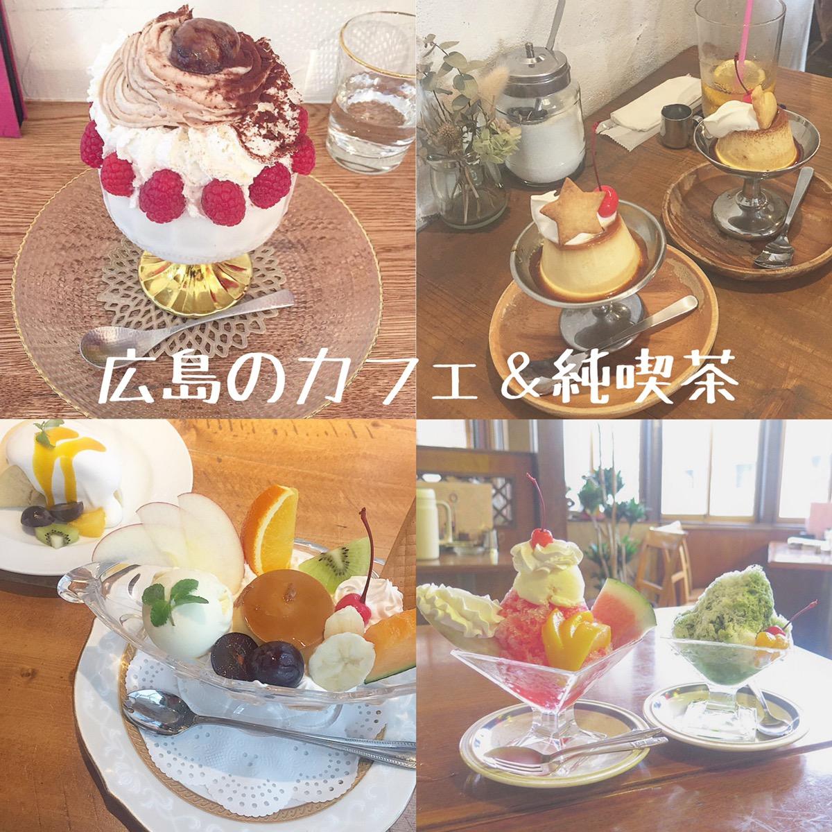広島のカフェ&純喫茶