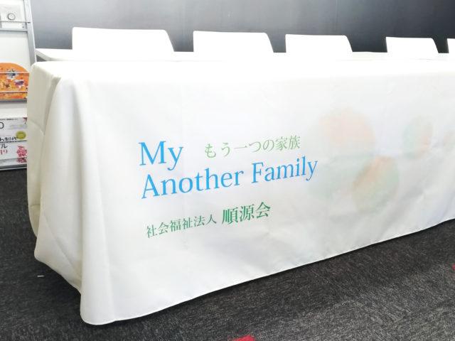 社会福祉法人 順源会様 企業ブーステーブルクロス