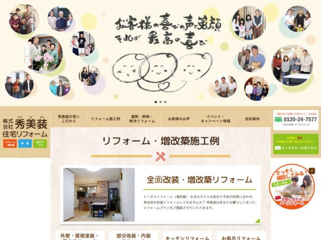 愛知県北名古屋市 リフォーム・増改築の秀美装 様