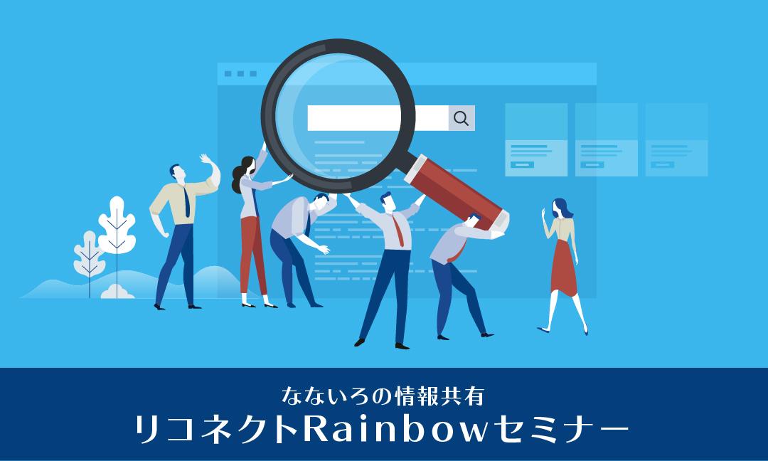 【セミナー】ホームページ・広告制作の補助金活用術