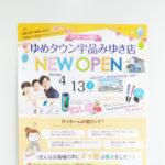 株式会社マイホームの窓口様 オープンA2ポスターデザイン