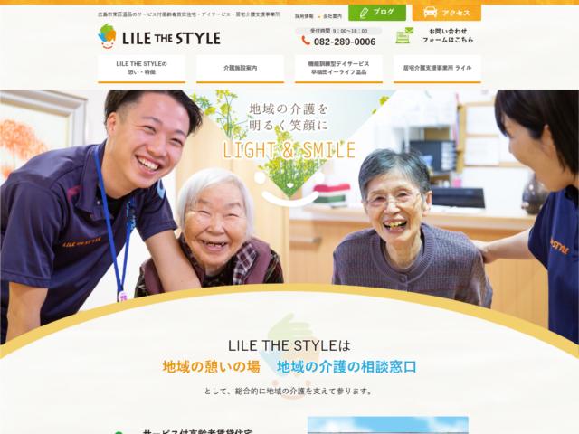 広島県広島市 サービス付高齢者賃貸住宅・デイサービス・居宅介護支援事業のLILE THE STYLE 様