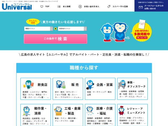 広島県広島市 求人情報ポータルサイトのユニバーサル 様