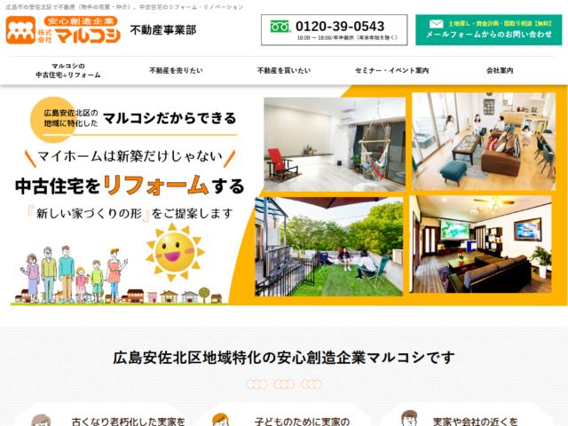 広島県広島市 中古住宅+リフォーム提案のマルコシ不動産事業部 様