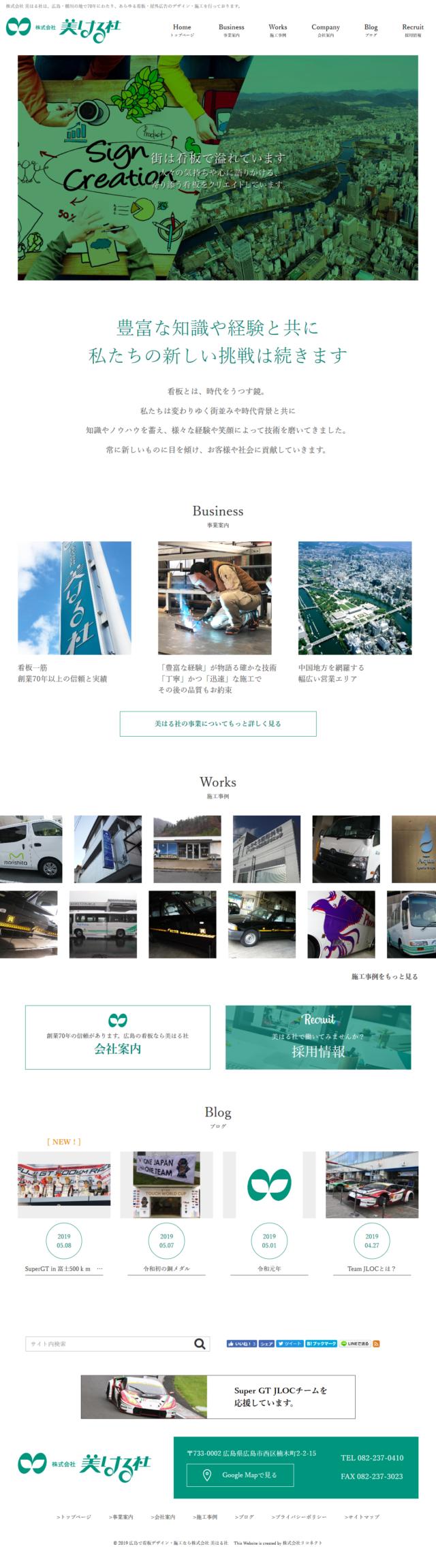 広島県広島市 看板・屋外広告のデザイン・施工 美はる社 様