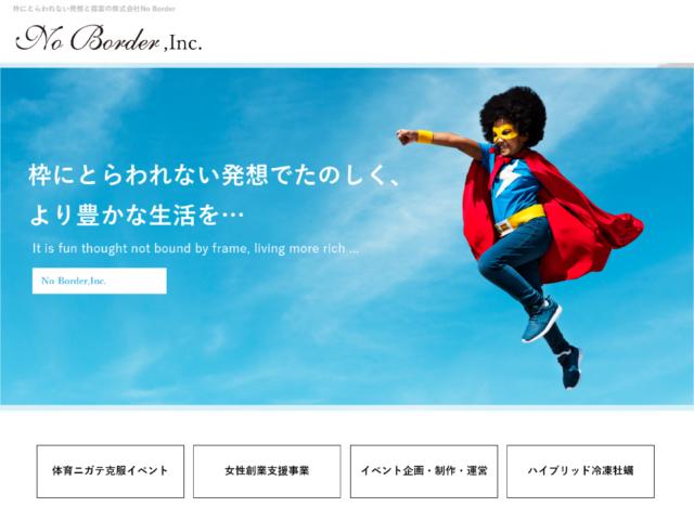 広島県広島市 体育ニガテ克服イベント・女性創業支援等のNo Border 様