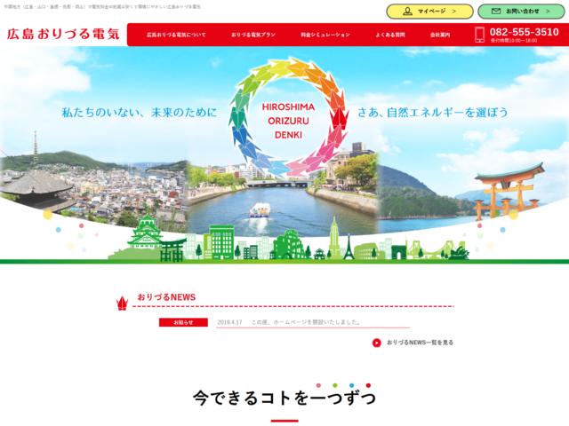 広島県広島市 電力小売事業の広島おりづる電気 様