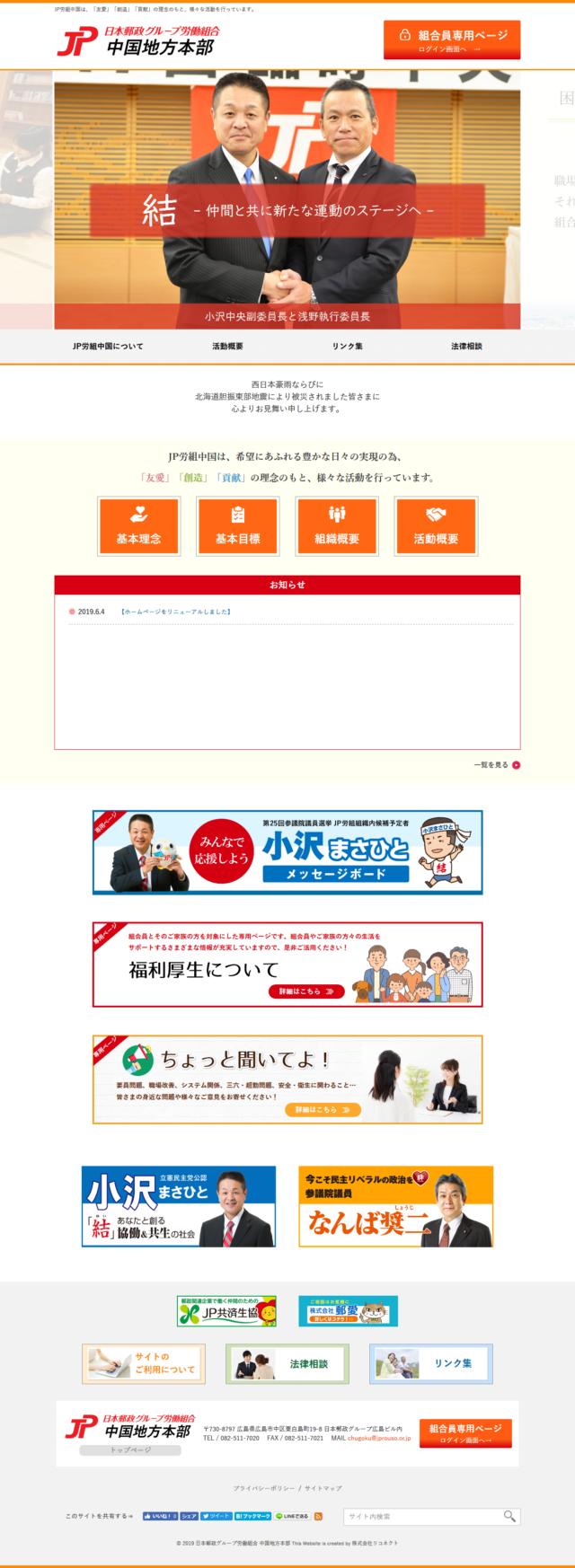 広島県広島市 日本郵政グループ労働組合 中国地方本部 様