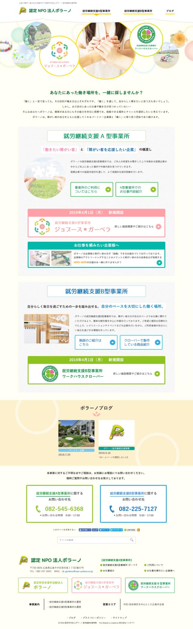広島県広島市の就労継続支援事業所運営 認定NPO法人ポラーノ 様