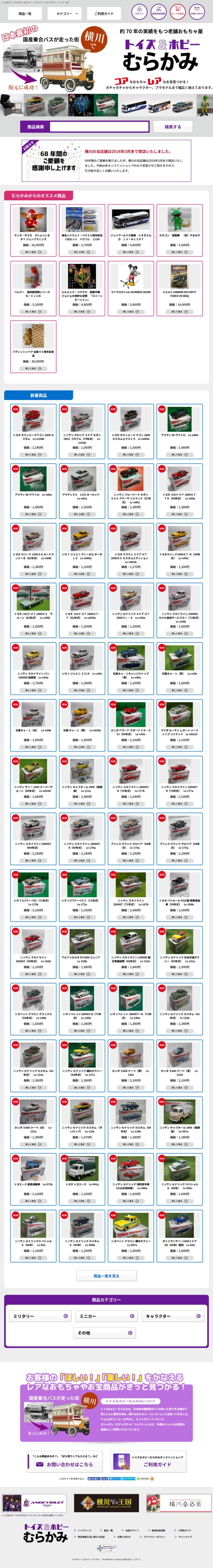 広島県広島市 プラモデル・ミニカー等玩具販売のトイズ&ホビーむらかみ 様