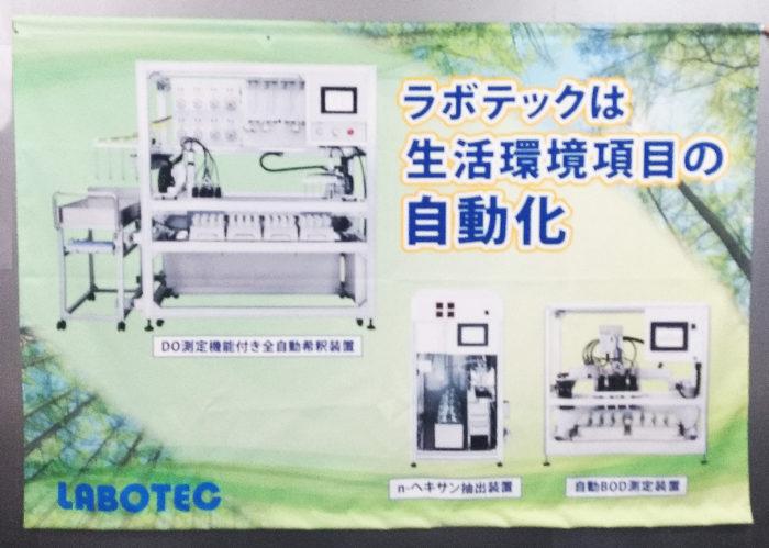 ラボテック株式会社 様 製品タペストリー 横:1,700mm 縦:1,200mm