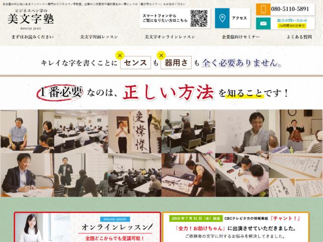 愛知県名古屋市のビジネスペン字教室 美文字塾 様