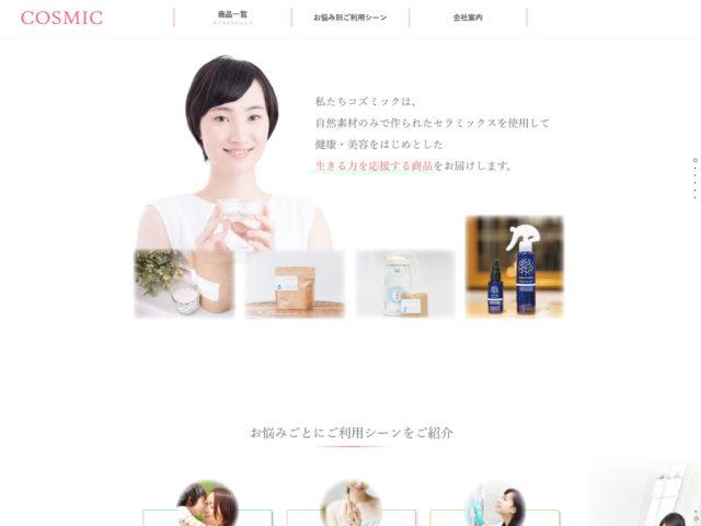 広島県三原市のセラミックス商品の製造・販売 有限会社コズミック 様