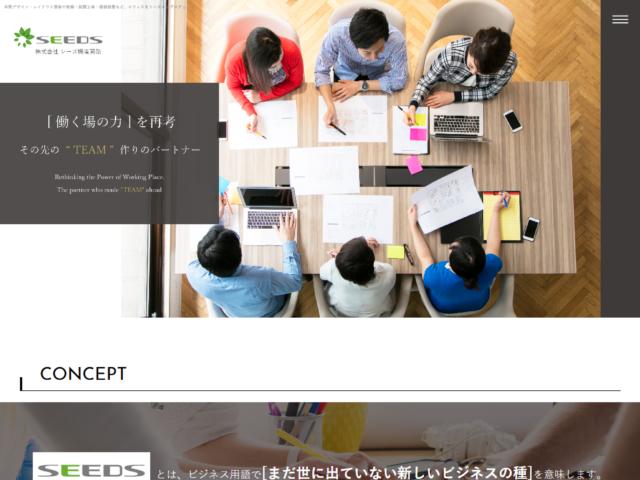 広島県広島市のオフィス設計・施工管理 株式会社シーズ環境開発 様