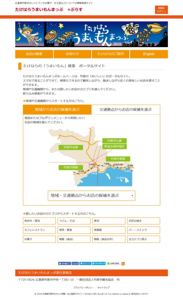 広島県竹原市のグルメ情報・お土産紹介 たけはらうまいもんまっぷ 様
