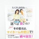 株式会社マイホームの窓口様 展示会掲示用A2ポスター