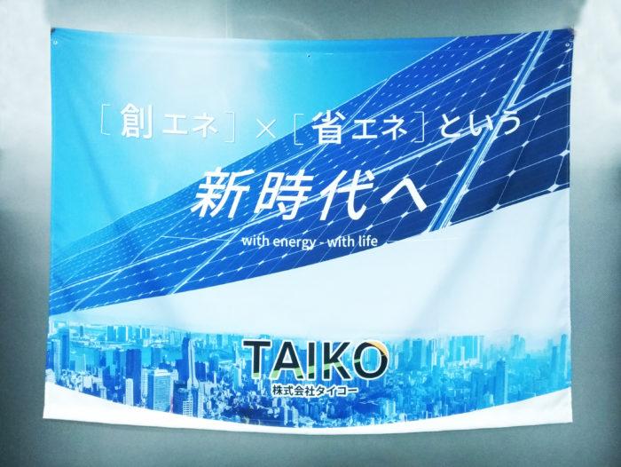 株式会社タイコー様 イベント用タペストリーデザイン