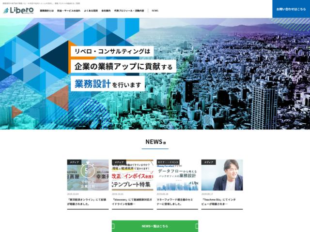 東京都三鷹市 業務フロー改善・業務プロセス最適化ご提案のリベロ・コンサルティング合同会社